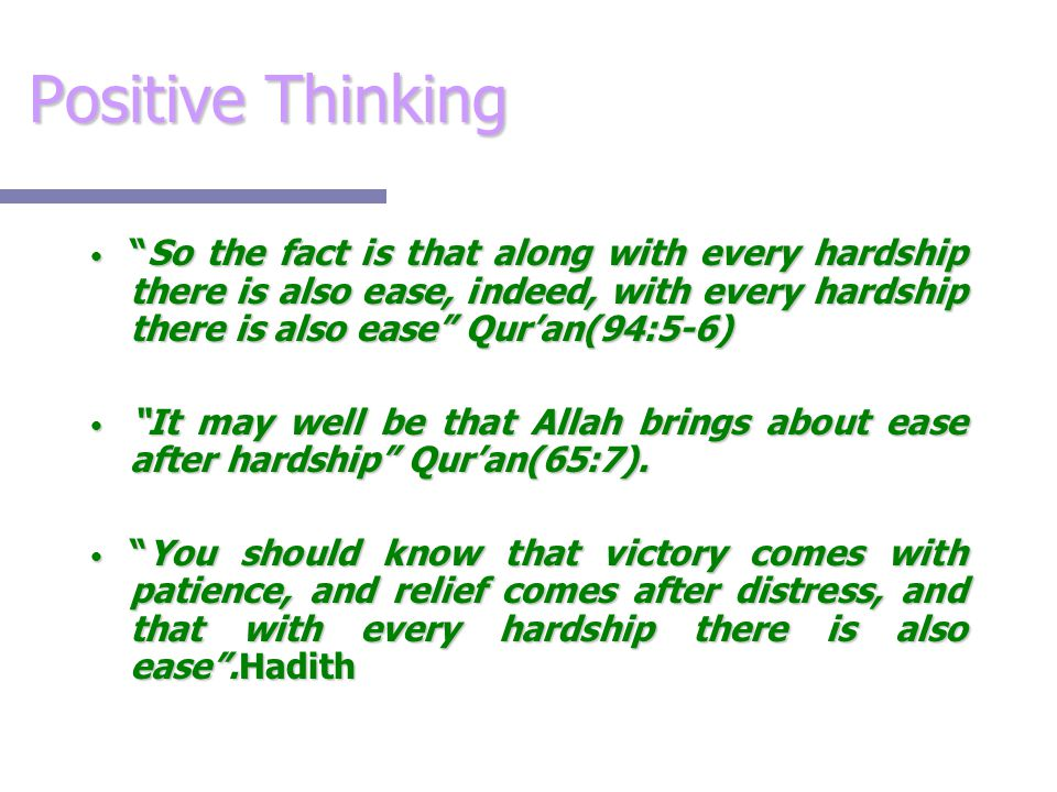"Positive Thinking ""So the fact is that along with every hardship there is also ease, indeed, with every hardship there is also ease"" Qur'an(94:5-6) ""S"
