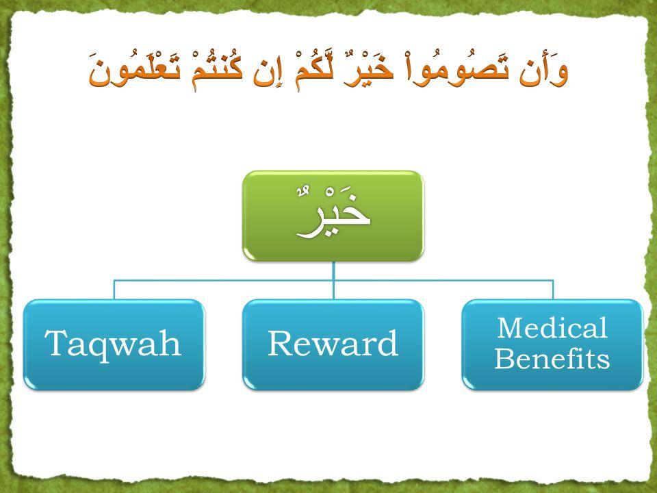 خَيْرٌ TaqwahReward Medical Benefits