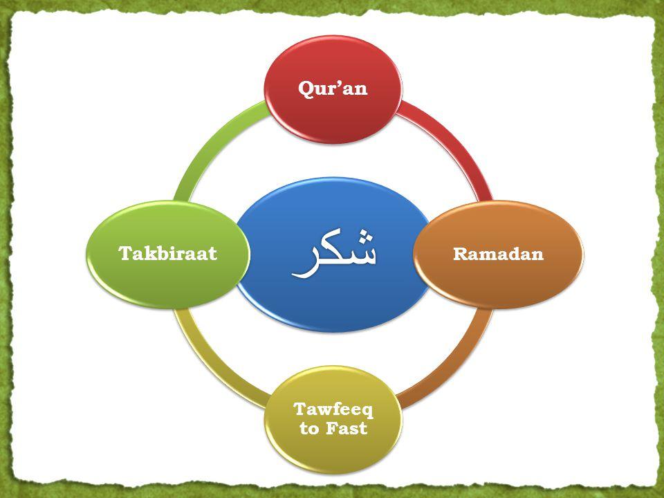 شكر Qur'an Ramadan Tawfeeq to Fast Takbiraat