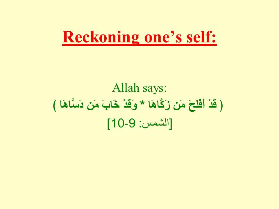 Reckoning one's self: Allah says: ﴿ قَدْ أَفْلَحَ مَن زَكَّاهَا * وَقَدْ خَابَ مَن دَسَّاهَا ﴾ [ الشمس : 9-10]