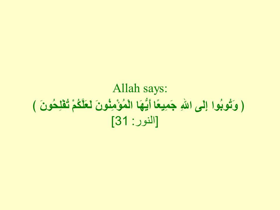 Allah says: ﴿ وَتُوبُوا إِلَى اللهِ جَمِيعًا أَيُّهَا الْمُؤْمِنُونَ لَعَلَّكُمْ تُفْلِحُونَ ﴾ [ النور : 31]