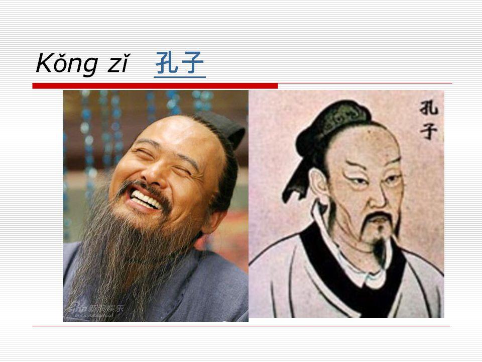 K ǒ ng z ǐ 孔子 孔子