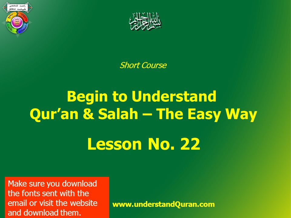 In this lesson…  Qur ' an: 2 Qur'anic Supplications  Grammar:Forms of قَامَ & كَانَ  Educational tip: In the sight of Allah …