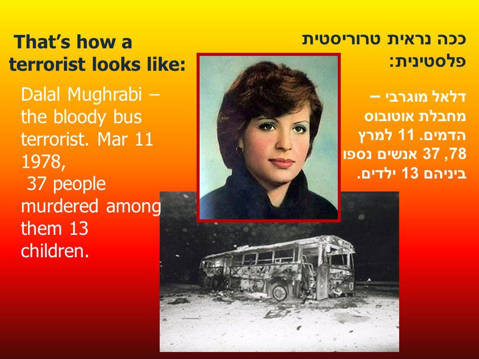 ככה נראית טרוריסטית פלסטינית : דלאל מוגרבי – מחבלת אוטובוס הדמים.