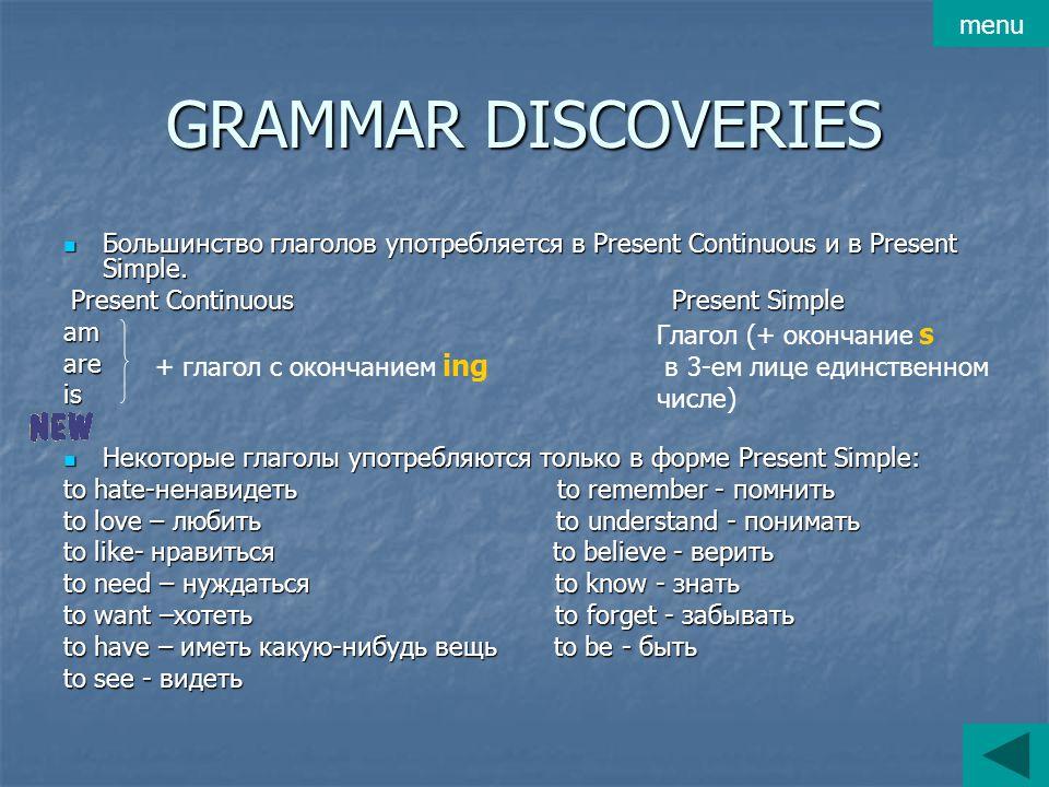 GRAMMAR DISCOVERIES Большинство глаголов употребляется в Present Continuous и в Present Simple.