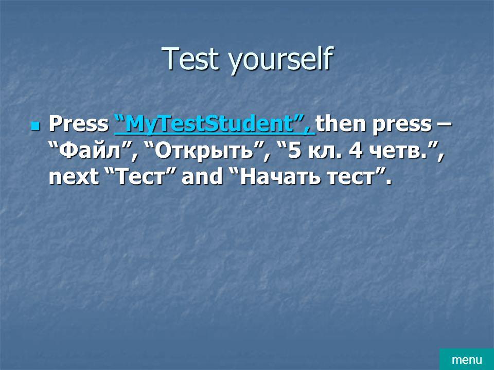 Test yourself Press MyTestStudent , then press – Файл , Открыть , 5 кл.
