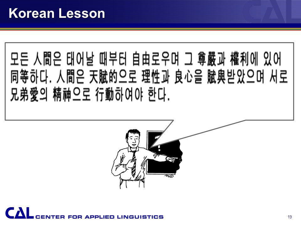 Korean Lesson 19