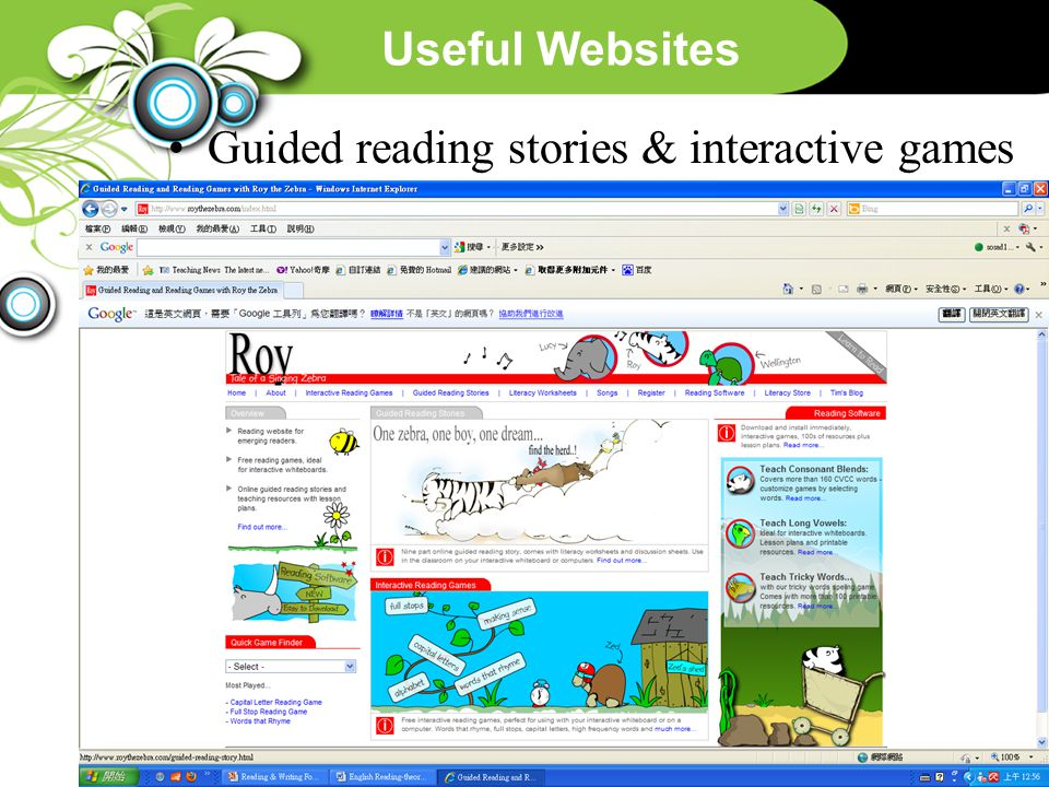 Useful Websites Guided reading stories & interactive games