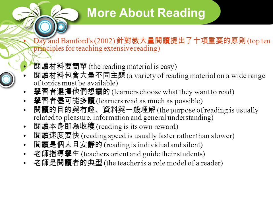 More About Reading Day and Bamford's (2002) 針對教大量閱讀提出了十項重要的原則 (top ten principles for teaching extensive reading) 閱讀材料要簡單 (the reading material is eas
