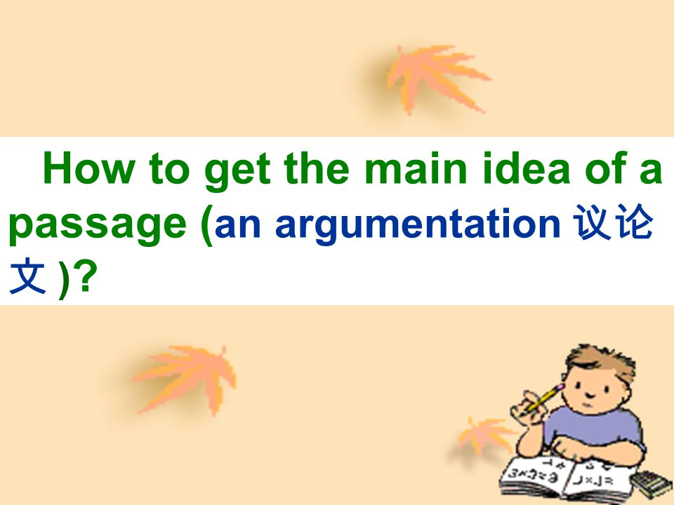 Conclusion 1 : How can we get the main idea of a paragraph ? (1) We can get the main idea of a paragraph by finding _______________ , which may appear at the beginning of 、 in the middle of or at the end of a paragraph ; (2) If we can't find a topic sentence from the paragraph, we'll have to generalize( 归纳) the main idea from the whole paragraph ourselves.