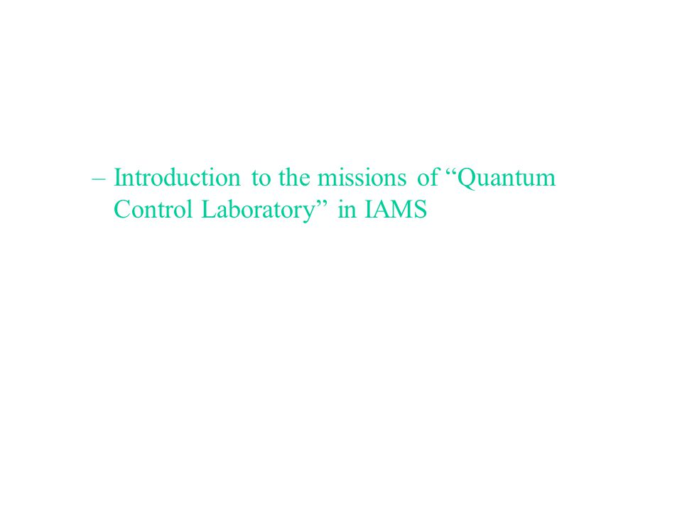 """–Introduction to the missions of """"Quantum Control Laboratory"""" in IAMS"""