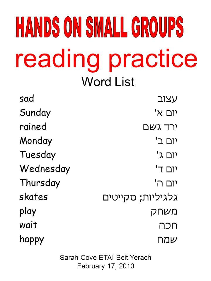 reading practice Word List עצוב sad יום א 'Sunday ירד גשם rained יום ב 'Monday יום ג 'Tuesday יום ד 'Wednesday יום ה 'Thursday גלגיליות ; סקייטים skat