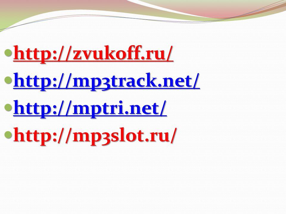 http://zvukoff.ru/ http://zvukoff.ru/ http://mp3track.net/ http://mp3track.net/ http://mp3track.net/ http://mptri.net/ http://mptri.net/ http://mptri.