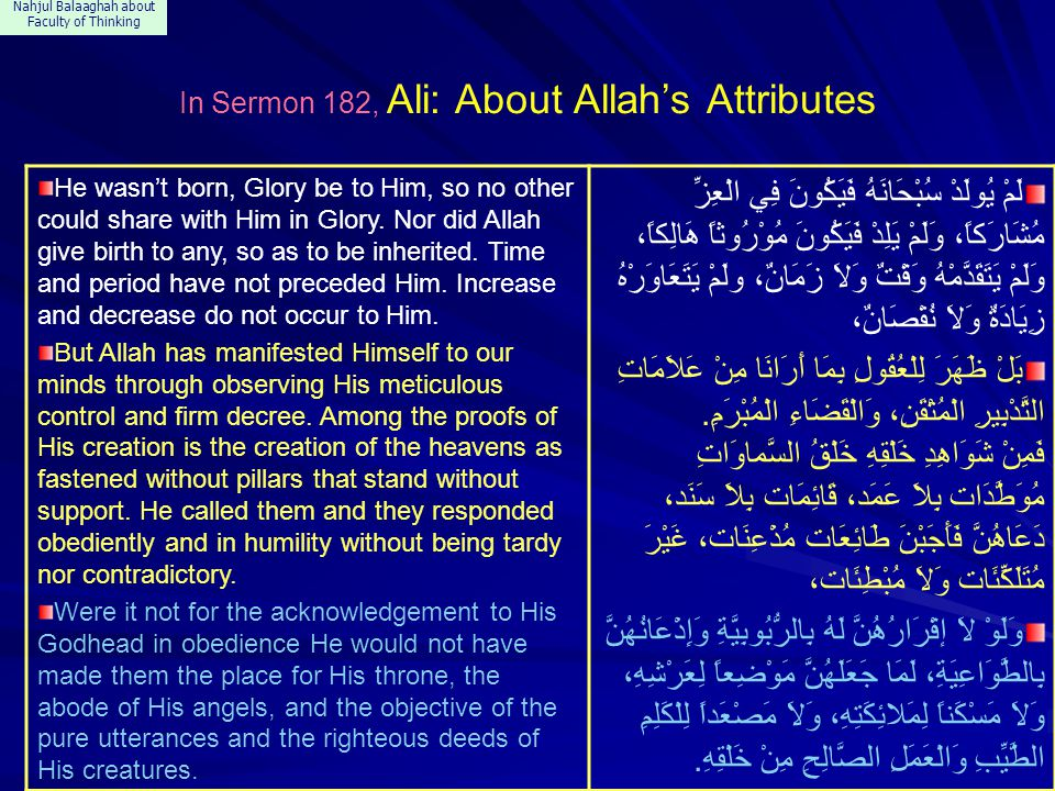 Nahjul Balaaghah about Faculty of Thinking In Sermon 182, Ali: About Allah's Attributes He wasn't born, Glory be to Him, so no other could share with Him in Glory.