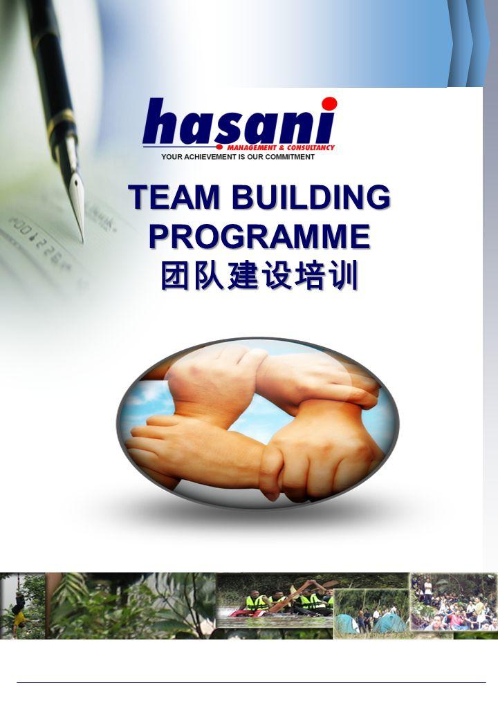 TEAM BUILDING PROGRAMME 团队建设培训