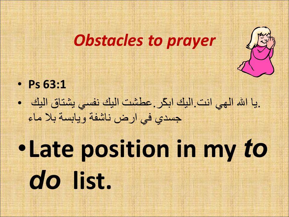 Obstacles to prayer Ps 63:1. يا الله الهي انت. اليك ابكّر.