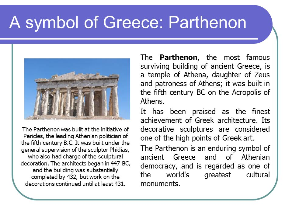 A symbol of Greece: Parthenon The Parthenon, the most famous surviving building of ancient Greece, is a temple of Athena, daughter of Zeus and patrone