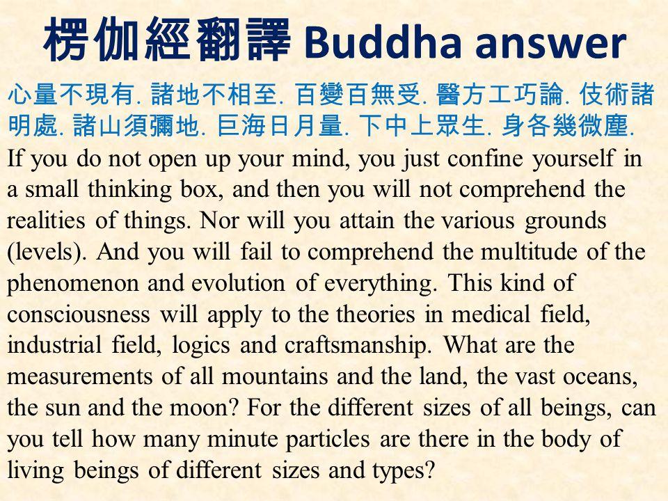 楞伽經翻譯 Buddha answer 心量不現有. 諸地不相至. 百變百無受. 醫方工巧論.