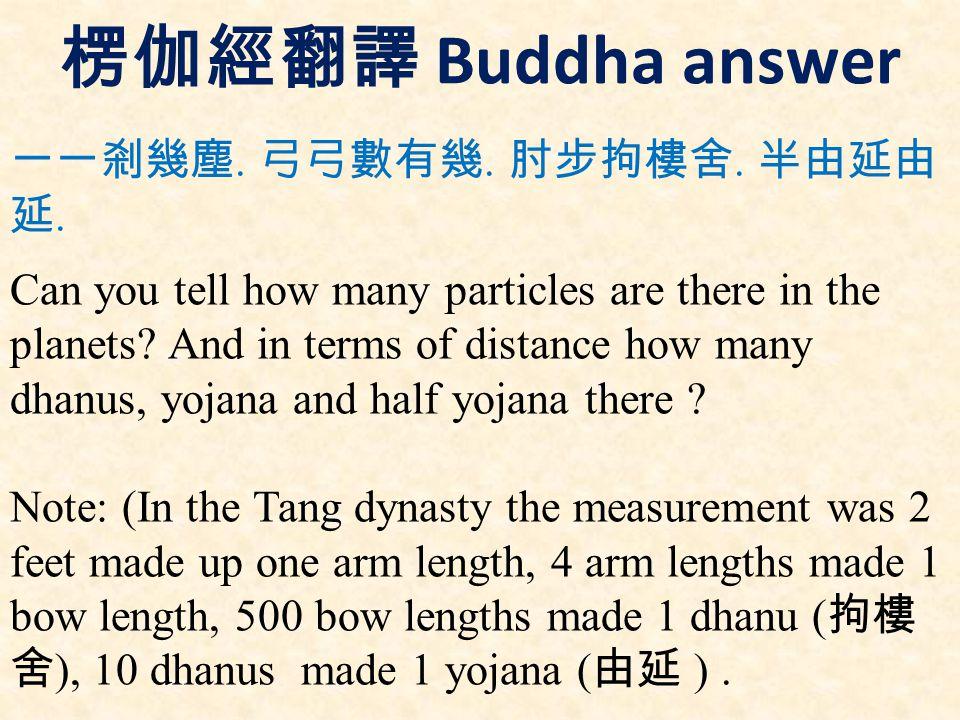 楞伽經翻譯 Buddha answer 一一剎幾塵. 弓弓數有幾. 肘步拘樓舍. 半由延由 延.