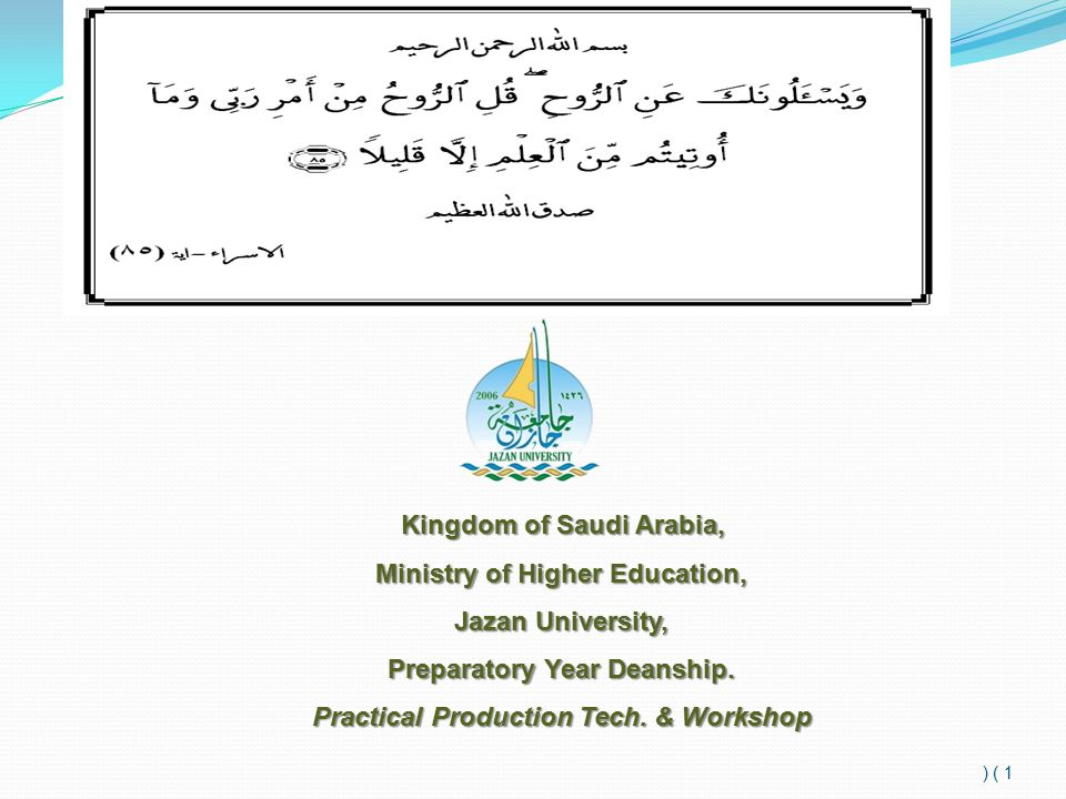 1 ) ) Kingdom of Saudi Arabia, Ministry of Higher Education, Jazan University, Preparatory Year Deanship.