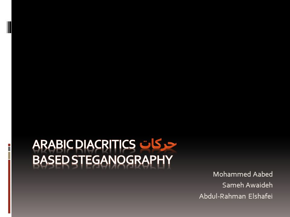 Arabic Diacritics حركات Based Steganography Steganography is the ability of hiding information in redundant bits of any unremarkable cover media.