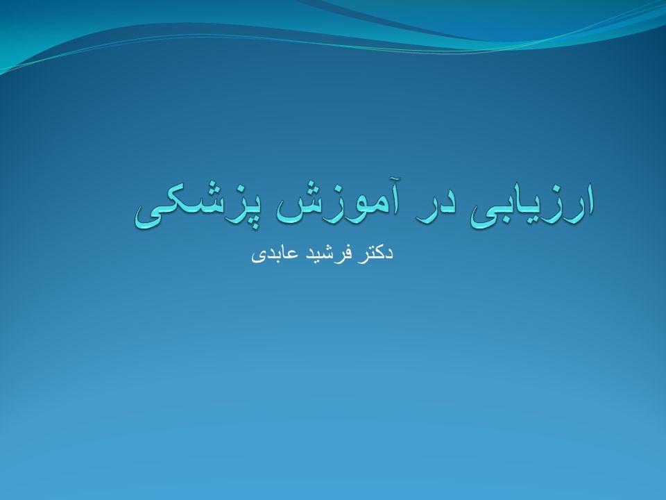 دکتر فرشید عابدی