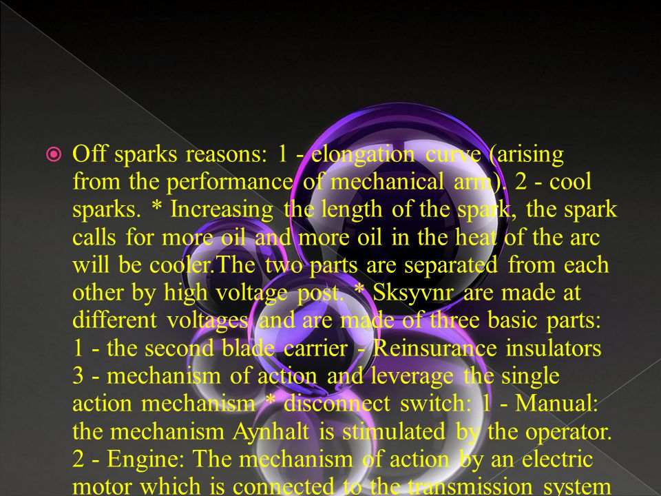  Off sparks reasons: 1 - elongation curve (arising from the performance of mechanical arm). 2 - cool sparks. * Increasing the length of the spark, th