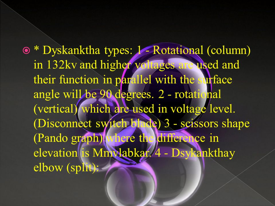  * Dyskanktha types: 1 - Rotational (column) in 132kv and higher voltages are used and their function in parallel with the surface angle will be 90 d