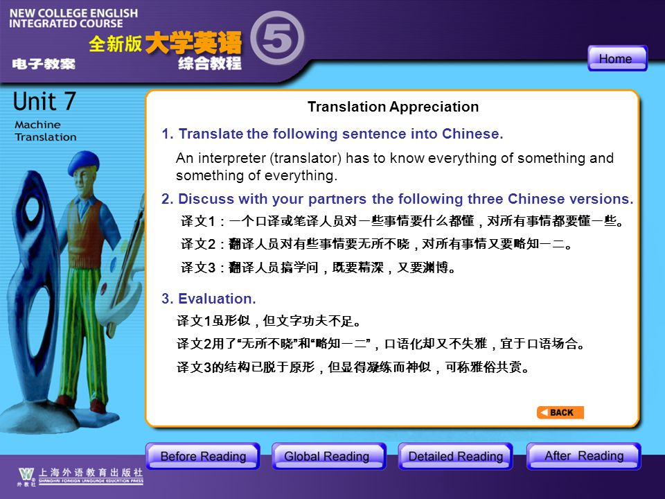 AR_3 1. Translate the following sentence into Chinese.