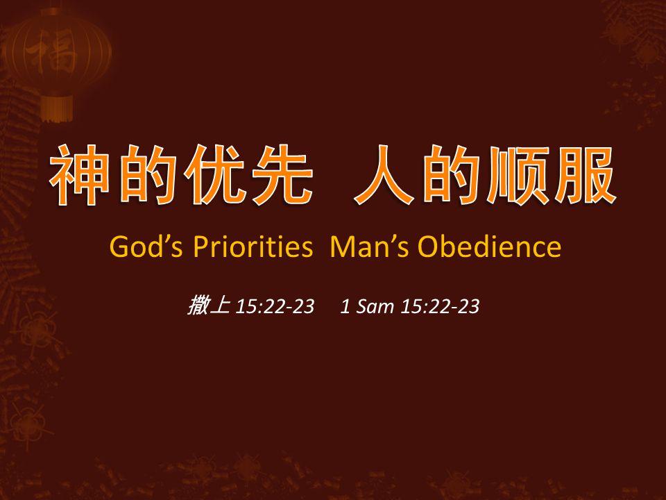 God's Priorities Man's Obedience 撒上 15:22-23 1 Sam 15:22-23