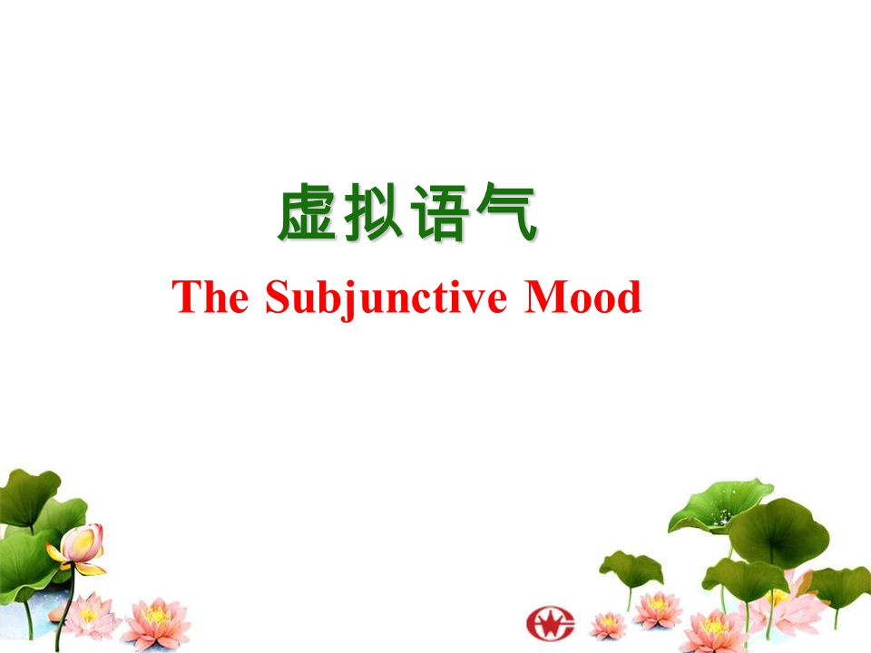 虚拟语气 The Subjunctive Mood