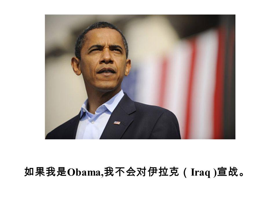如果我是 Obama, 我不会对伊拉克( Iraq ) 宣战。