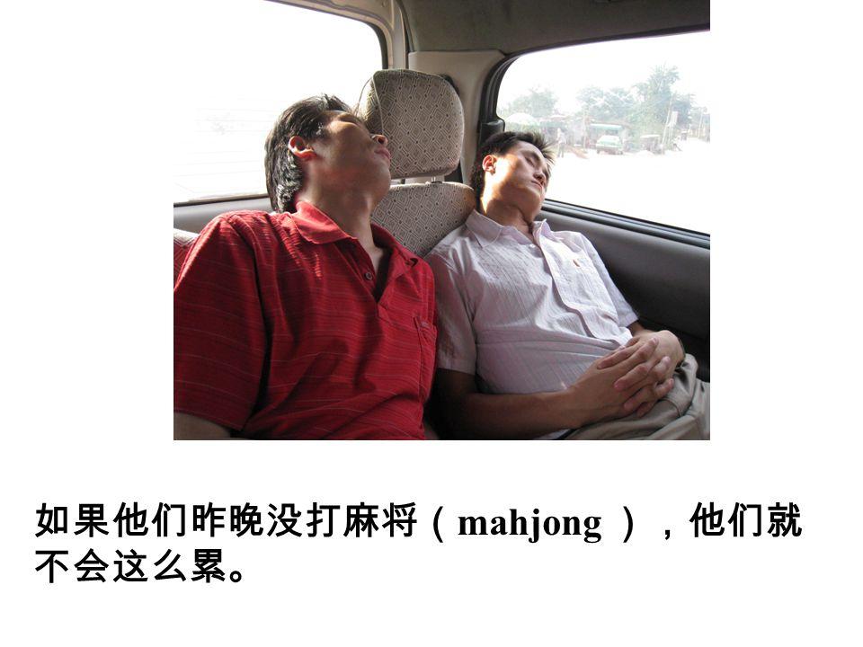 如果他们昨晚没打麻将( mahjong ),他们就 不会这么累。