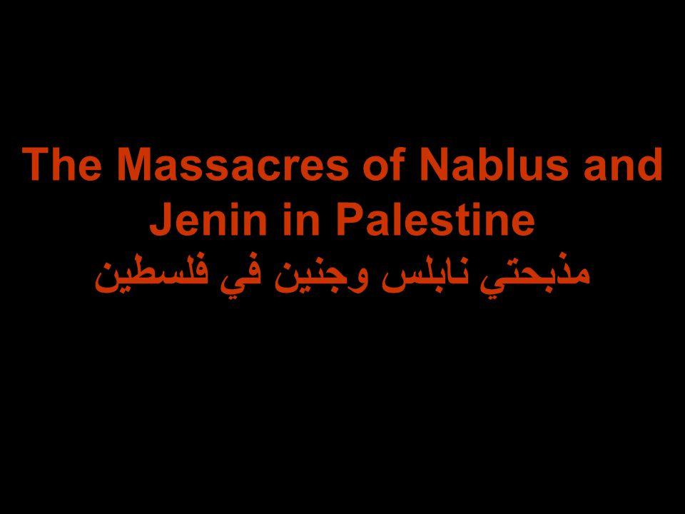 The Massacres of Nablus and Jenin in Palestine مذبحتي نابلس وجنين في فلسطين