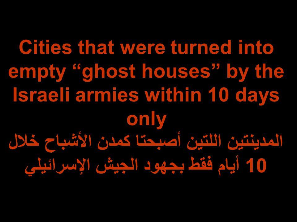 Cities that were turned into empty ghost houses by the Israeli armies within 10 days only المدينتين اللتين أصبحتا كمدن الأشباح خلال 10 أيام فقط بجهود الجيش الإسرائيلي