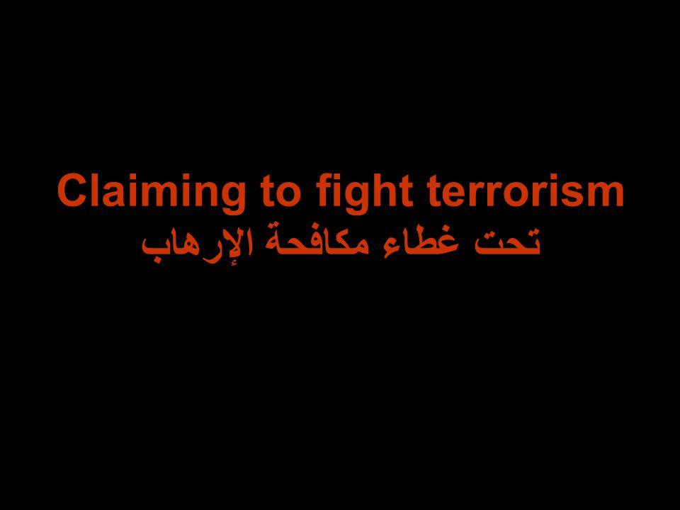 Claiming to fight terrorism تحت غطاء مكافحة الإرهاب