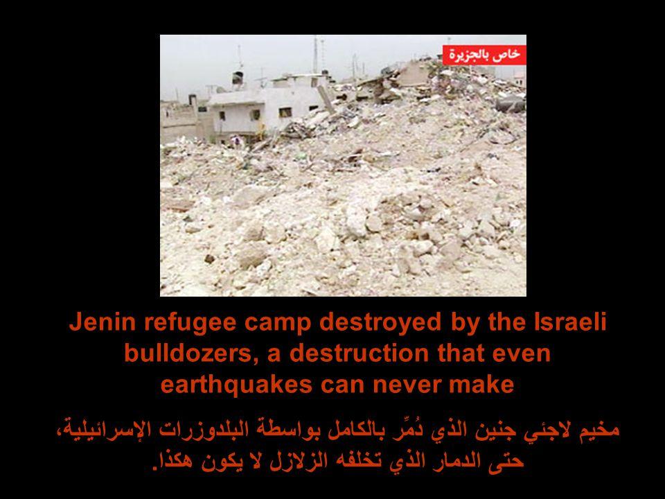 Jenin refugee camp destroyed by the Israeli bulldozers, a destruction that even earthquakes can never make مخيم لاجئي جنين الذي دُمِّر بالكامل بواسطة البلدوزرات الإسرائيلية، حتى الدمار الذي تخلفه الزلازل لا يكون هكذا.