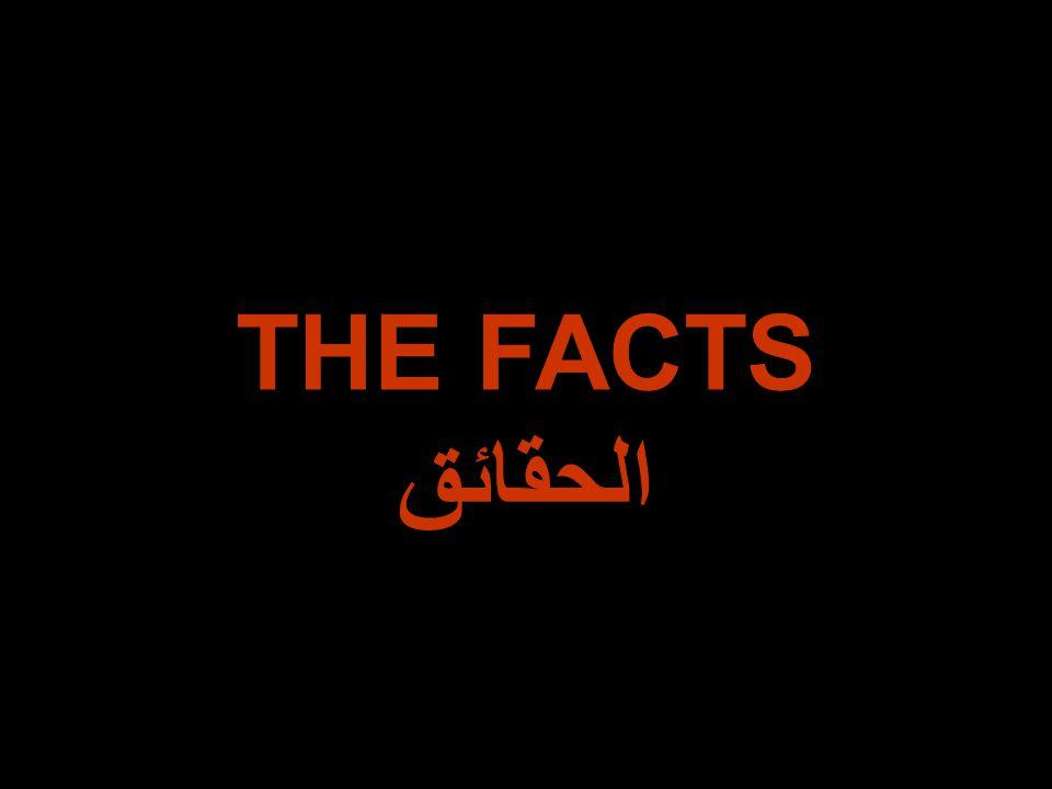 THE FACTS الحقائق