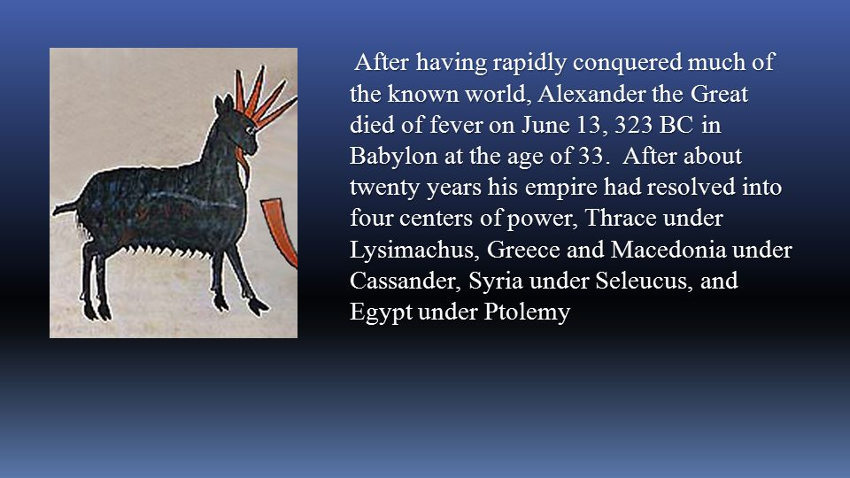 After having rapidly conquered much of the known world, Alexander the Great died of fever on June 13, 323 BC in Babylon at the age of 33. After about