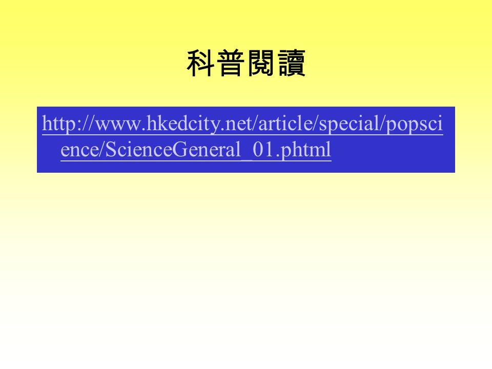 科普閱讀 http://www.hkedcity.net/article/special/popsci ence/ScienceGeneral_01.phtml