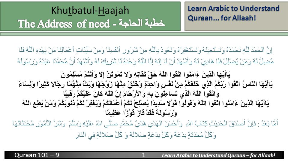 Learn Arabic to Understand Quraan... for Allaah! Quraan 101 – 9 1 Learn Arabic to Understand Quraan – for Allaah! إِنَّ الْحَمْدَ لِلَّهِ نَحْمَدُهُ و