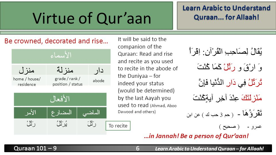 Learn Arabic to Understand Quraan... for Allaah! Quraan 101 – 9 6 Learn Arabic to Understand Quraan – for Allaah! Virtue of Qur'aan Be crowned, decora
