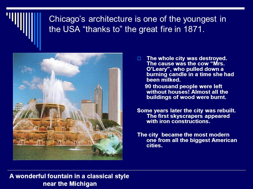 Chicago's architecture is one of the youngest in the USA thanks to the great fire in 1871.