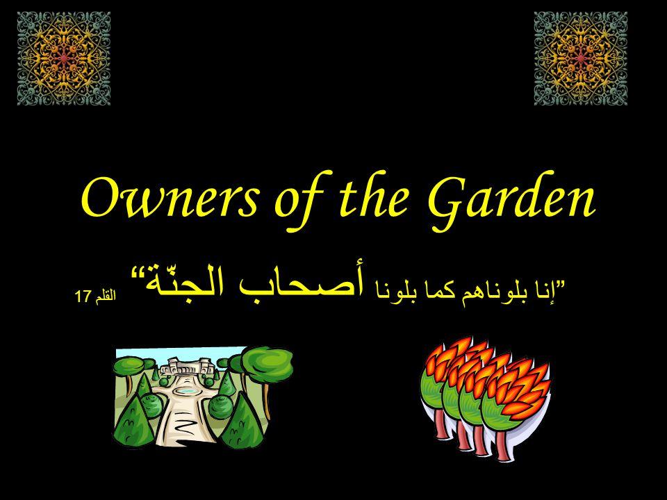 Owners of the Garden إنا بلوناهم كما بلونا أصحاب الجنّة القلم 17
