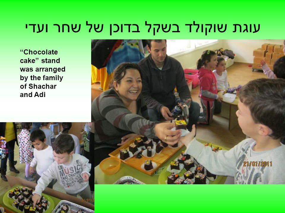 עוגת שוקולד בשקל בדוכן של שחר ועדי Chocolate cake stand was arranged by the family of Shachar and Adi