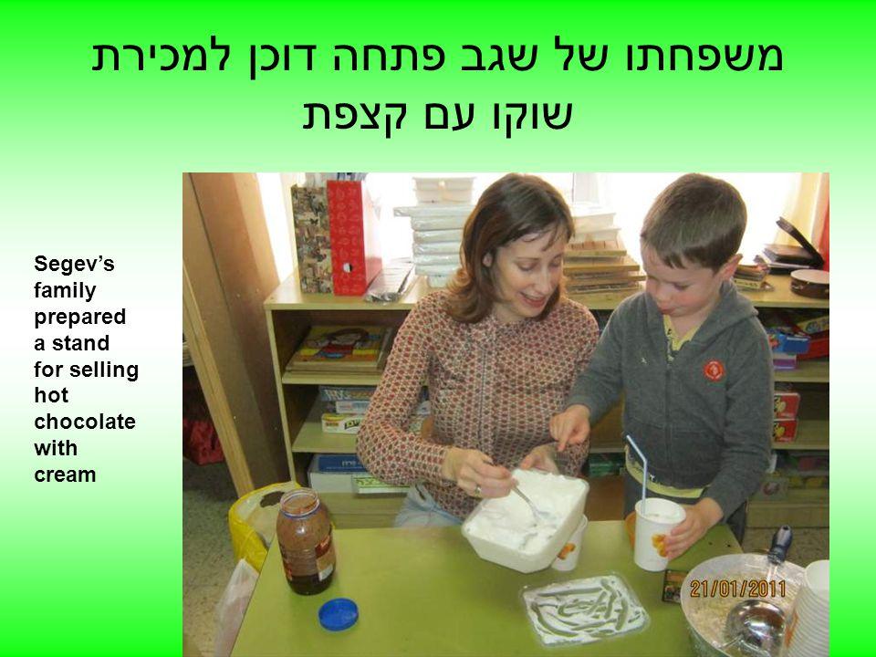 משפחתו של שגב פתחה דוכן למכירת שוקו עם קצפת Segev's family prepared a stand for selling hot chocolate with cream