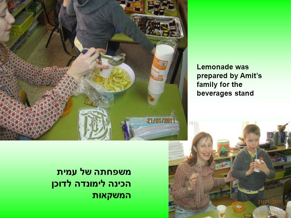 משפחתה של עמית הכינה לימונדה לדוכן המשקאות Lemonade was prepared by Amit's family for the beverages stand