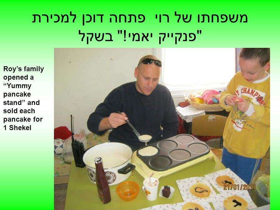 משפחתו של רוי פתחה דוכן למכירת פנקייק יאמי! בשקל Roy's family opened a Yummy pancake stand and sold each pancake for 1 Shekel