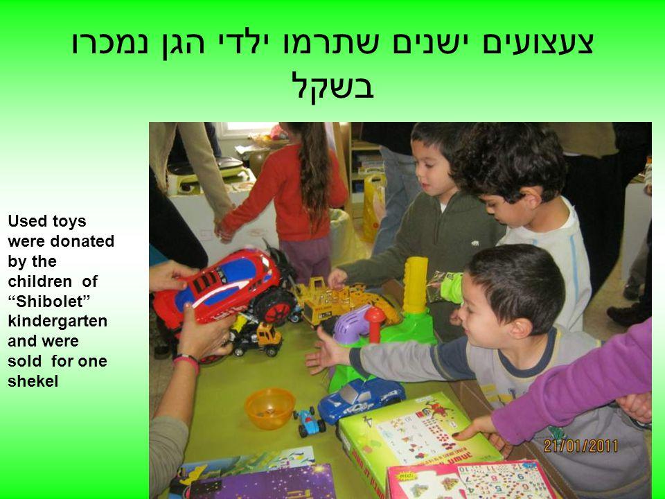 צעצועים ישנים שתרמו ילדי הגן נמכרו בשקל Used toys were donated by the children of Shibolet kindergarten and were sold for one shekel