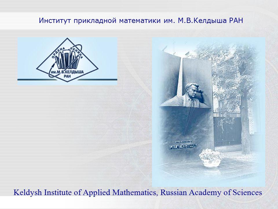Институт прикладной математики им. М.В.Келдыша РАН Keldysh Institute of Applied Mathematics, Russian Academy of Sciences